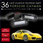 ポルシェ ケイマン LEDナンバー灯/ライセンス灯 LED化 純正ユニット交換式 計36LED 色温度6500K ライセンス ナンバーランプ 白/ホワイト_58072cm
