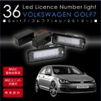 ゴルフ7 LEDナンバー灯/ライセンス灯 LED化 純正ユニット交換式 計36LED 色温度6500K ライセンス ナンバーランプ 白/ホワイト_58072g7