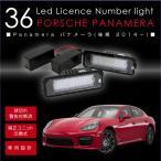 ポルシェ パナメーラ LEDナンバー灯/ライセンス灯 LED化 純正ユニット交換式 計36LED 色温度6500K ライセンス ナンバーランプ 白/ホワイト_58072p