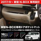 ショッピングBOX N-BOX N-BOXカスタム 専用 新型/JF3/JF4 ドアポケットマット 選べる3色 あすつく対応 【送料無料 条件付】@58081