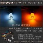 ウインカーポジションキット LED トヨタ 汎用 FLUX 2色 簡単取付け ウィンカーポジションキット ホワイト アンバー 条件付 送料無料 _59113