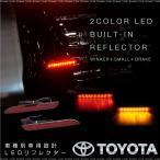 トヨタ 汎用 LED リフレクター 流れるウインカー スモール/ブレーキ連動 左右2個 ノア ヴォクシー ウィッシュ 他多数 条件付/送料無料 _59154t