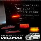 ヴェルファイア 30系 LED リフレクター 流れる/ウインカー ブレーキ連動 左右2個 新型 現行 パーツ LEDリフレクター 条件付/送料無料 _59154v30