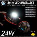 BMW 24W イカリング/交換バルブ CREE LED ヘッドライト  E39/E60/E61/E63/E64/E65/E66/E87/E53 X5 条件付/送料無料 _59159(59159)