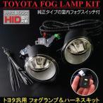 ショッピングトヨタ トヨタ 汎用 フォグランプキット HID/装着可能 純正タイプ スイッチ付 フォグライト フォグキット パーツ TOYOTA 条件付 送料無料 _59424