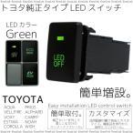 スイッチ トヨタ ダイハツ 純正タイプ LED グリーン 汎用 簡単取付け 条件付 送料無料 _◆59531