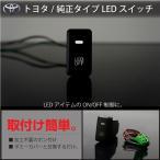 スイッチ トヨタ 汎用 LEDスイッチ 純正タイプ 簡単取付け LED/白 室内スイッチ ON OFF カプラー付き 条件付 送料無料 ◆_59535