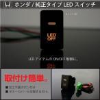 LEDスイッチ ホンダ/純正タイプ 簡単取付け 汎用 純正交換  N-WGN/N-BOX/N-ONE/CE-Z/CR-V/ヴェゼル/クロスロード/ エディックス オデッセイ_59536