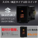 スイッチ スズキ 純正タイプ LEDスイッチ 汎用 簡単取付け/レビューを書いて送料無料/送料無料/送料込み/送料込 _59537(59537)