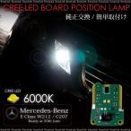 ベンツ Eクラス W212/C207 ポジション バルブ 6000K LED/CREE 純正交換 /ホワイト/白/ボードバルブ/メルセデス 条件付/送料無料/送料込_59539(59539)