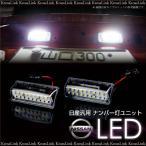 日産 汎用 LED ナンバー灯/ユニット 18連×2個 ライセンスランプ ニッサン/ティーダ ラティオ/ウイングロード/ブルーバードシルフィー  _59580b(59580b)