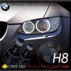 BMW イカリング LEDバルブ H8 CREE/LED エンジェルアイ キャンセラー内蔵 ホワイト/白 2個 条件付/送料無料 _59583