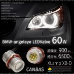 BMW LED CREE 60W イカリング バルブ 900LM 6500K ホワイト 2個 E60 E61 E83 X3 E39 E53 X5 E65 E66 E87 E82 E88  E63 E64 条件付/送料無料 _59608