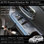 トヨタ アクア パワーウィンドウ オート化ユニット 1ドア分 簡単取付け オートウインドウユニット NHP10 条件付 送料無料 あす つく _59623a