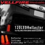 ヴェルファイア 30系 LED リフレクター 高輝度SMD×60発 反射材機能 スモール ブレーキ 連動 エアログレード 新型 現行 条件付 送料無料 _59651v