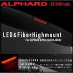 アルファード 30系 LED ハイマウントストップランプ クリアスモーク スモールランプ/ファイバー ブレーキランプ /FLUX 連動 条件付 送料無料 _59652a