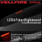 ヴェルファイア 30系 LED ハイマウントストップランプ クリアスモーク スモールランプ/ファイバー ブレーキランプ /FLUX 連動 条件付 送料無料 _59652v