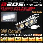 T10/9W/OSRAM/オスラム/プレート型/T10ソケット付/白■_22153(5966)