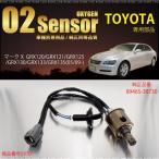 トヨタ マークX O2センサー 89465-30730 GRX120 GRX121 GRX125 GRX130 GRX133 GRX135 燃費向上 エラーランプ解除 車検対策 条件付 送料無料_59701a