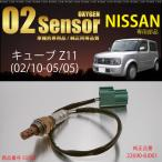 日産キューブZ11 BZ11専用O2センサー22690-8J001 燃費向上/エラーランプ解除/車検対策に効果的。  条件付 送料無料_59703k