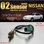 日産 シルフィ G10 O2センサー 22690-AX000 燃費向上/エラーランプ解除/車検対策に効果的。  条件付 送料無料_59705e