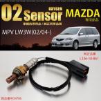 マツダ MPV LW3W O2センサー L336-18-861 燃費向上/エラーランプ解除/車検対策に効果的/条件付/送料無料/_59706