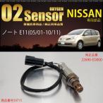 日産 ノート E11 NE11 ZE11 O2センサー 22690-ED000 燃費向上/エラーランプ解除/車検対策に効果的/条件付 送料無料_59715a