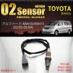 トヨタ アルファード 10系 O2センサー 89465-58010/89465-58020 燃費向上 エラーランプ解除 車検対策 条件付 送料無料_59716a