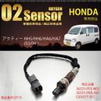 ホンダ アクティー HH5 HH6 HA6 HA7 O2センサー 36531-PFE-N03 36531-P0A-A01 OZA577-EE1 燃費向上 エラーランプ解除 車検対策 条件付 送料無料_59719