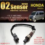 ホンダ バモス バモスホビオ HM1 HM2 HM3 HM4 O2センサー 36531-PFE-N03/36531-P0A-A01/OZA577-EE1 条件付 送料無料 _59719b