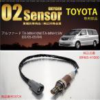 ショッピングトヨタ トヨタ アルファード 10系 O2センサー 89465-41060 燃費向上 エラーランプ解除 車検対策  条件付 送料無料_59724a