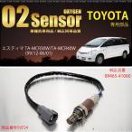 トヨタ エスティマ 30系 40系 O2センサー 89465-41060 燃費向上 エラーランプ解除 車検対策  条件付 送料無料_59724b