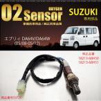 スズキ エブリィ DA64V DA64W O2センサー 18213-68H50/18213-68H51 燃費向上 エラーランプ解除 車検対策 条件付 送料無料_59726
