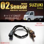 スズキ キャリイ DA63T O2センサー 18213-67H10 燃費向上/エラーランプ解除/車検対策  条件付 送料無料_59728