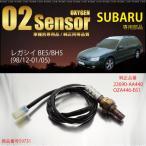 スバル レガシィ BE5 BH5 O2センサー 22690-AA440 OZA446-E61 燃費向上 エラーランプ解除 車検対策 条件付 送料無料_59731