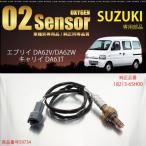 スズキ エブリイ DA62 キャリイ DA63 O2センサー 18213-65H00 燃費向上 エラーランプ解除 車検対策  条件付 送料無料_59734