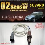 スバル レガシィ BE5 BH5 O2センサー 22690-AA510/OZA668-EE20 燃費向上 エラーランプ解除 車検対策 条件付 送料無料_59735