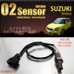 スズキ スイフト ZC11S ZC31S O2センサー スイフトスポーツ 18213-63J00/18213-63J01 燃費向上 エラーランプ解除 車検対策 条件付 送料無料_59737