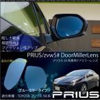 プリウス 50系 新型 プリウス ドアミラー サイドミラー ブルーミラーレンズ/眩しさ軽減 視認性向上 PRIUS ZVW50 ZVW51 ZVW55/条件付/送料無料/_59739