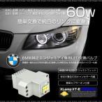 BMW LED イカリング バルブ CREE 60W 6000K キャンセラー 純正交換 2個 3シリーズ E90 E91 前期 エンジェルアイ ホワイト 条件付 送料無料 _59754