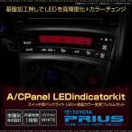 ショッピングプリウス プリウス 30系 インジケーター LEDカラーチェンジシステム ホワイト エアコンパネル バックライト 前期 後期 条件付 送料無料 _59756