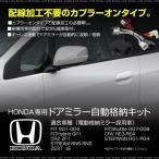 ドアミラー 自動格納キット キーレス連動 ユニット ホンダ フィット CR-V CR-Z オデッセイ ステップワゴン ストリーム ゼスト 条件付 送料無料 _59757