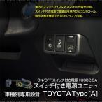 トヨタ 汎用 USBポート スイッチ付き電源ユニット 充電 Aタイプ 最大2.5A 取付け簡単 スマホ タブレット 急速充電 条件付 送料無料 ◆_59764