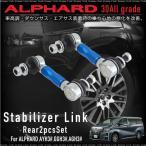 アルファード 30系 スタビライザー リンク 調整式 スタビリンク リア用 2PCS AYH2 GGH3 AGH3 車高調 ダウンサス エアサス 足回り 条件付/送料無料/_59780a