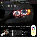 BMW H8 RGB LED イカリング バルブ リモコン操作 CREE 30W 1500lm 左右2個 キャンセラー内蔵 E82 E87 E90 E92 E60 E63 M6 条件付 送料無料 _59783