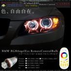 BMW RGB LED イカリング バルブ リモコン操作 CREE 30W 1500lm 2個 キャンセラー内蔵  E39 E60 E63 E64 E65 E66 E87 E53 条件付 送料無料 _59785