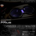 プリウス 50系 LED ドリンクホルダーリング カップホルダーイルミ 簡単取付け シガーソケット電源 ブルー コンソールトレイ 条件付 送料無料 _59796