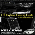 ヴェルファイア 30系 LED デイライトキット エアロタイプバンパー専用 純白光/6000K 高輝度LED 片側4連 SMDチップ採用 GGH3# AGH3#  条件付き 送料無料 _59798