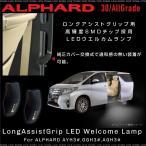 アルファード 30系 LED ウェルカムランプ 純正同等形状 セカンドドア 全グレード ロングアシストグリップ 手すり部 新型 条件付 送料無料 _59801a