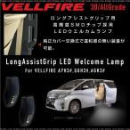 ヴェルファイア 30系 LED ウェルカムランプ 純正同等形状 セカンドドア 全グレード ロングアシストグリップ 手すり部 新型 条件付 送料無料 _59801v